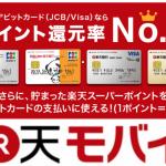 楽天モバイルをデビットカードで契約するには? 使えるカードや分割払い、審査について徹底解説!