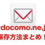 【画像で解説】ドコモメールの保存(バックアップ)方法まとめ