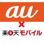 【完全攻略】auから楽天モバイルへ乗り換える方法・注意点まとめ