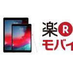 【画像で解説】iPad・タブレットを楽天モバイルで使うには?  データSIM申し込み方法まとめ