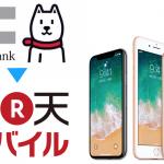 【完全攻略】SoftBankのiPhoneから楽天モバイルに乗り換えるには?