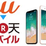 【完全攻略】auのiPhoneから楽天モバイルに乗り換えるには?