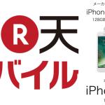 楽天モバイルのiPhoneは買っても大丈夫?「海外販売モデル」と「メーカー認定整備済み」の謎とは