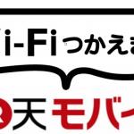 楽天モバイルでもWi-Fiは使える? 家でも外でもWi-Fiを使う方法まとめ!