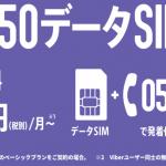 楽天モバイルの050データSIMって何? 特徴や注意点を徹底解説!