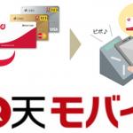 楽天モバイルでも「Suica」「iD」おサイフケータイは使える?  方法と対応端末は?