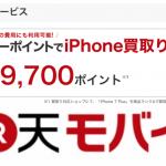 楽天モバイルでiPhoneを買い取ってもらうには? 買取サービスの解説・注意点まとめ
