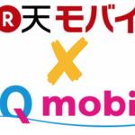 【2018年12月版】楽天モバイルとUQmobileはどちらがお得か徹底比較! 料金プランやサービス、速度が優れているのはどっち?