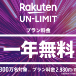 Rakuten UN-LIMITとはどんなプラン? 料金や申し込み条件を徹底解説!