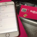 Rakuten UN-LIMITでiPhoneは使える?Rakuten UN-LIMITのiPhone対応状況、設定方法まとめ!