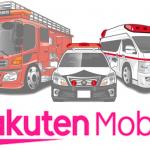 Rakuten UN-LIMITで110などの緊急通報や0800、0570へ電話はかけられる? 通話料は無料?