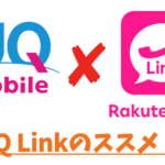 UQ新プランでRakutenLink無制限通話を使う❗最強の「UQ Link」のススメ❗