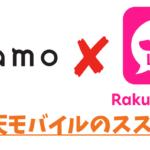 ドコモahamoでRakutenLink無制限通話を使う❗最強の「ドコ天モバイル」のススメ❗