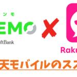 SoftBank新プランLINEMOでRakutenLink無制限通話を使う❗最強の「ソバ天モバイル」のススメ❗