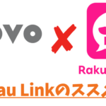au新プランpovoでRakutenLink無制限通話を使う❗最強の「au Link」のススメ❗