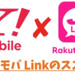 Y!mobileでRakutenLink無制限通話を使う❗最強の「ワイモバ Link」のススメ❗