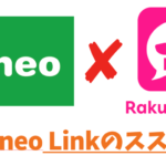 mineoでRakutenLink無制限通話を使う❗最強の「mineo Link」のススメ❗