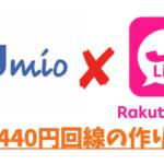 【月額440円❗】Rakuten UN-LIMITとiijmioでデータ2GB+かけ放題の回線を作る